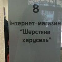 """Photo taken at Магазин-студия """"Шерстяная карусель"""" by Tasha_voy on 12/17/2014"""