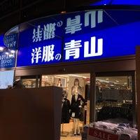 Photo taken at 洋服の青山 秋葉原店 by Akihiro O. on 3/10/2018
