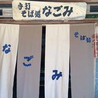 Photo taken at 手打そば なごみ by jaguar n. on 5/11/2014