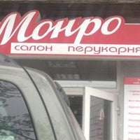 Photo taken at Монро by Sergey V. on 4/20/2013