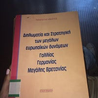 Photo taken at Αμφιθέατρο Πανεπιστημίου Πειραιώς by Olia P. on 7/8/2014