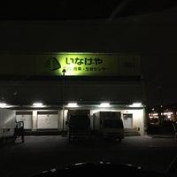 Photo taken at いなげや 立川青果・生鮮センター by うきまるあじさん on 2/18/2017