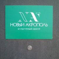 Снимок сделан в Новый Акрополь пользователем Вадим К. 6/10/2014