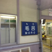 Photo taken at Moro Station by ことのは! on 7/30/2013