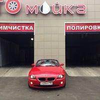 Photo taken at Chisto Мойка by Станислав С. on 7/11/2013