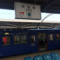 Photo taken at 佐世保駅 1-2番ホーム by とまむ on 4/1/2017