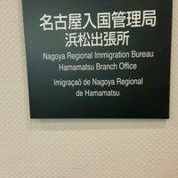 Photo taken at Nagoya Regional Immigration Bureau Hamamatsu Branch Office by Giovanni Paulo S. on 2/6/2017