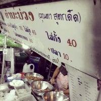 Photo taken at ยำมะม่วงคุณตา (สูตรเด็ด) by Yutiwit D. on 8/9/2014