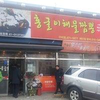 Photo taken at 홍굴이해물짬뽕 칼국수 by Jisung K. on 12/13/2013