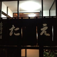 Photo taken at 季節料理 たえ by Koden T. on 1/7/2012