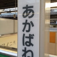 Photo taken at Akabane Station by キジトラ on 5/6/2012