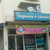Photo taken at Thanyaploy Pet Clinic by Pornploy T. on 5/5/2011