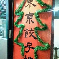 Photo taken at 東京餃子楼 三軒茶屋本店 by ゆあさ け. on 11/26/2011