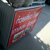 Photo taken at มั้มก๋วยเตี๋ยวไก่ by Cholkaew S. on 11/7/2011