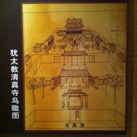 Photo taken at Kaifeng Museum of History by Xiaoming on 8/21/2012