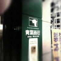 11/19/2011 tarihinde いとう ★ み.ziyaretçi tarafından 青葉画荘'de çekilen fotoğraf