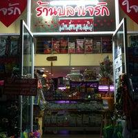 Photo taken at ร้านปลาใจรัก❤ by Phuket S. on 2/27/2012