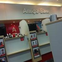Photo taken at Альфа-Банк by Ira j. on 8/22/2012