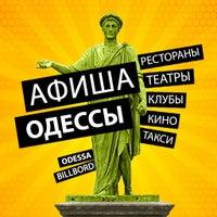 """Photo taken at Афиша Одессы by Мобильное приложение """"Одесская афиша"""" on 9/6/2012"""