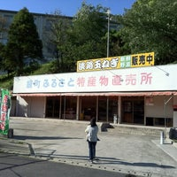 Photo taken at 緑町ふるさと特産物直売場 by G T. on 5/4/2012