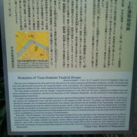 Photo taken at 土佐藩築地邸跡 by Tak A. on 5/12/2012