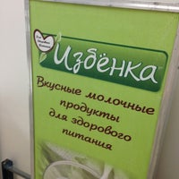 Photo taken at Избёнка by Катьчка К. on 7/8/2013