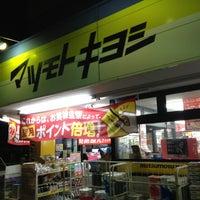 Photo taken at マツモトキヨシ 蕨北町店 by Water Kids on 3/23/2013