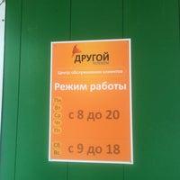 Photo taken at Другой Телеком by Владимир Д. on 1/27/2014