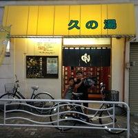 Photo taken at 久の湯 by Masaaki H. on 9/22/2013