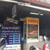 Photo taken at ใต้ฟ้า เย็นตาโฟ by Suppalak M. on 9/10/2017