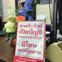 Photo taken at ธนาคารไทยพาณิชย์ (SCB) by Pom P. on 7/4/2016