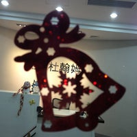 Photo taken at 亞太文化 Asia Culture by ellie ʕ. on 12/20/2013