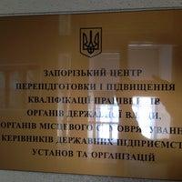 Photo taken at Запорожский торговый колледж ЗНУ by Natalya P. on 4/16/2014