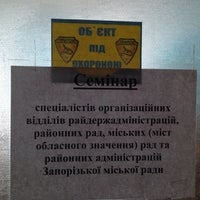 Photo taken at Запорожский торговый колледж ЗНУ by Natalya P. on 4/17/2014