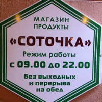 Photo taken at Магазин Соточка by Vyacheslav S. on 5/31/2014