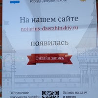 Photo taken at Нотариус Угрешская 20 Егоров И Корнаков by Анастасия М. on 4/15/2013