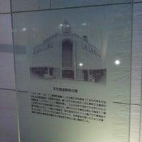 Foto tomada en 文化放送発祥の地 por Yumi el 11/13/2013