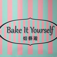 Photo taken at 焙藝遊 Bake It Yourself by Emilia P. on 8/5/2013