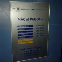 Photo taken at Мосэнергосбыт by Unin G. on 11/11/2013