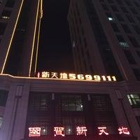 Photo taken at 国贸新天地 by 盛联京 on 11/23/2017