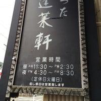 6/20/2015にAyu…☆があつた蓬莱軒 神宮店で撮った写真