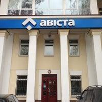 Photo taken at Ависта by Artem M. on 4/11/2014