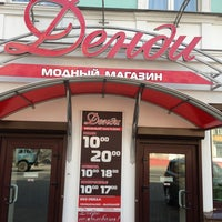 Photo taken at Денди by Kirill D. on 4/23/2013