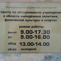 Photo taken at улица челюскинцев 21А by Irina M. on 3/21/2013