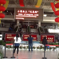 Photo taken at 义乌国际商贸城 Yiwu Int'l Trade City by Alan W. on 4/15/2013