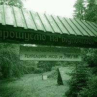 """Photo taken at Рекреаційне місце """"Трикутник"""" by Игорь П. on 6/28/2013"""