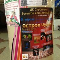 Снимок сделан в ДК Строитель пользователем Владимир 3/18/2013