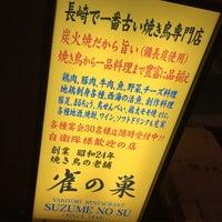 2/10/2015 tarihinde Tetsuro S.ziyaretçi tarafından 雀の巣'de çekilen fotoğraf