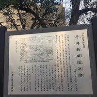 Photo taken at 平井新田塩浜跡 by Tetsuro S. on 3/12/2017
