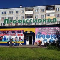 Photo taken at Профессионал by Алексей А. on 6/10/2014